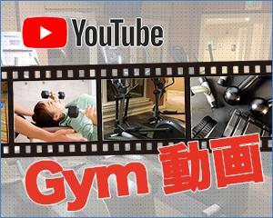 ジム関連動画