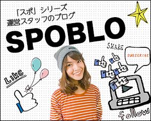 スポシリーズの運営スタッフブログ「スポブロ」